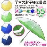 【入園 入学】【キッズ】【透明窓付】【長傘】 透明窓・反射テープ付きスクール傘 55cm