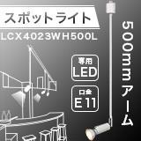 <売れ筋>【直送可】【LED専用】スポットライト E11 電球なし 500mmアーム【スタイリッシュ】