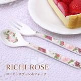 5%offセール!Rich Rose☆(リッチローズ)ミニフォーク&ミニスプーン(各12本1セット)