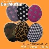 パターンイヤーマフィン(耳あて)<7type・男女兼用・キッズ>
