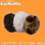 フェイクファーカーリーイヤーマフィン(耳あて)<3color・男女兼用・キッズ>