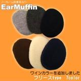フリースイヤーマフィン(耳あて)<2size/7color・男女兼用・キッズ>