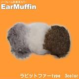ラビットファーイヤーマフィン(耳あて)<3color・男女兼用・キッズ>