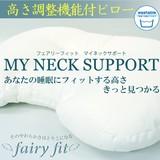 【高さ調整機能付】フェアリーフィット枕〜マイネックサポート〜【中綿ソロテックス&ストローチップ使用】