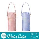 セール25★【ボトルケース(ホルダー)】ボトルの保温・保冷に♪◆ウォーターカラー