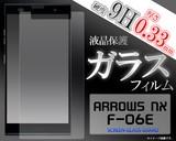 <液晶保護シール>ARROWS NX F-06E(アローズ)用液晶保護ガラスフィルム