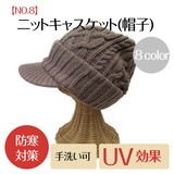 【NO.8】ニットキャスケット<8color・S~L対応・防寒対策>