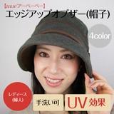 【a.v.v】エッジアップオブザー<4color・UV対策・おしゃれ>