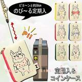 犬のイラスト ブル太くんシリーズ/可愛い手書き風ブルドッグ柄 ポーチ付のび〜るパスケース【ZU-D0026】