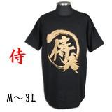 待望の『侍(サムライ)』Tシャツ!黒・M〜3L【海外へのお土産・イベント・普段着】
