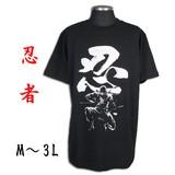 『忍者』Tシャツ!黒・M〜3L(和柄)【海外へのお土産・イベント・普段着】