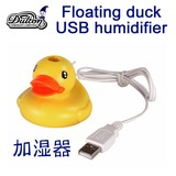 FLOATING DUCK USB HUMIDIFIER