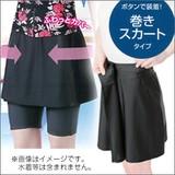 スイム巻きスカート