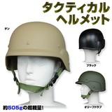 タクティカルヘルメット プレーン