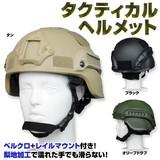 タクティカルヘルメット マウント付き 耳あて 梨地
