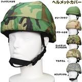 ヘルメットカバー PASGT用