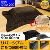 【90x60cmこたつ対応:長方形】リバーシブルこたつ綿入り掛布団 170x200cm 長方形 BRGY/BRBE