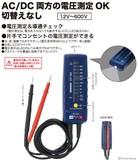 【電圧測定&導通チェック】電圧導通テスター