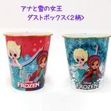 【ディズニー】『アナと雪の女王 ダストボックス』<ピンク/ブルー>