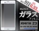 <液晶保護シール>Xperia Z3 SO-01G/SOL26/401SO(エクスぺリア ゼットスリー)用液晶保護ガラスフィルム