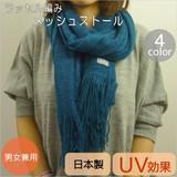 ラッセル編みストール<4color・日本製・男女兼用>