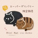 【限定販売】仕入れができるのはスーパーデリバリーだけ!★ネコ(猫)モチーフマット