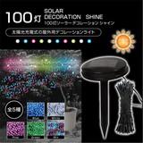 ☆100灯ソーラーデコレーション シャイン ブルー・ホワイト・ピンク・グリーン・ミックス☆