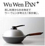 【人気の】 ウーウェンパン プラス (24・28cm)(ガス火専用・IH対応)