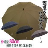 【大きい傘】【骨が多い傘】【長傘】骨増量 80cm無地手開き傘 10本骨