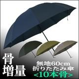 【骨が多い傘】【ミニ 折傘】【紳士】骨増量 60cm無地折りたたみ傘 10本骨