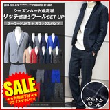 【SALE セール】 メンズ メルトン ウール セットアップ / setup テーラードジャケット スリムパンツ 秋冬