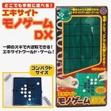 コンパクトサイズで手軽に遊べる!世界のスタンダードゲーム♪★エキサイトモノゲームDX 140524★