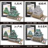 3D立体クラフトモデル World Style 日本のお城シリーズ
