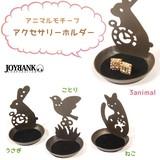 《最終セール》アクセサリーホルダー☆アニマル【猫/うさぎ/鳥/雑貨】