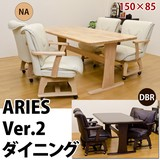 ARIES Ver.2 ダイニングテーブル・キャスター付チェア(1脚) DBR/NA