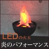 【店舗用品】メラメラ炎演出 LED フレームライト 2WAYタイプ
