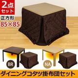 【うれしい2点セット】ダイニングコタツ 正方形 85×85 & 掛け布団セット BR/NA