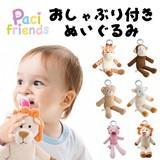 【Paci friends】 パシフレンズ