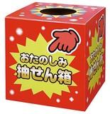 【イベント用品】おたのしみ 紙 抽選箱