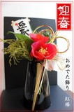 【迎春】お正月 おめでた飾り 紅椿 【正月飾り】