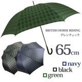 【長傘】【紳士】British Horse Riding グレンチェック 65cm ジャンプ傘