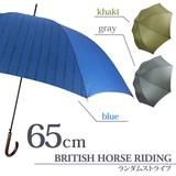【長傘】【紳士】British Horse Riding ランダムストライプ 65cm ジャンプ傘