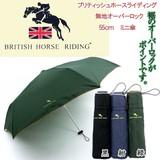 【ミニ 折傘】【紳士】【軽量】British Horse Riding 55cm 無地オーバーロック ミニ傘 3段折りたたみ傘