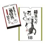 <ウィンターグッズ><カレンダー>元気の出る猫語録日めくり(万年カレンダー)