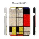 【■iPhone6s/6 ケース】 天然貝ケース Mondrian(モンドリアン)
