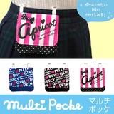 セール25★【マルチポッケB】ポケットの無い洋服に☆簡易ポケット♪