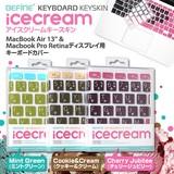 アイスクリームキースキン MacBook Air 13'' & Macbook Pro Retinaディスプレイ用 キーボードカバー