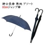 【特価セール】【長傘】【紳士】無地 60cm ジャンプ傘 6本アソート