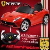【SIS卸】◆地域別◆憧れ!◆電動乗用ラジコン/フェラーリ◆プレゼントに最適♪◆