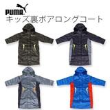 【PUMA】キッズ 裏ボアロング丈コート 30枚セット